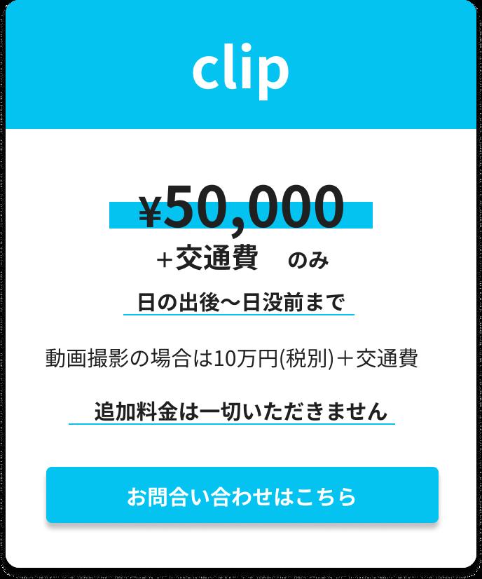 料金比較clip